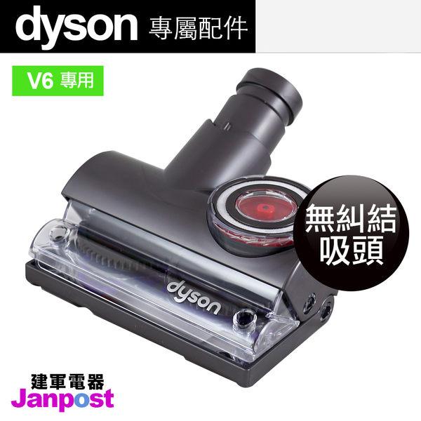 [建軍電器] 刷卡不加價 最新 Dyson Tangle-Free 無纏繞 無糾結 毛刷吸頭 DC26 DC46 DC45 DC62
