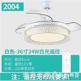 現代簡約隱形風扇燈 變頻餐廳吊扇燈客廳臥室家用帶電的大吊扇燈 NMS220v漾美眉韓衣