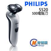 PHILIPS 飛利浦 S520 銳鋒系列 兩刀頭 水洗電鬍刀