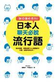 (二手書)說日語好流行!日本人聊天必說流行語