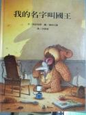 【書寶二手書T8/少年童書_PIQ】我的名字叫國王_伯尼包斯