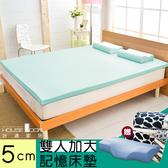 House Door 大和抗菌表布 5cm記憶床墊外宿組-雙大6尺水湖藍