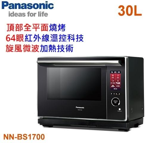 【佳麗寶】-留言再享折扣(Panasonic國際)30L蒸烘烤微波爐 NN-BS1700