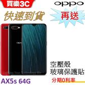 OPPO AX5s 手機 3G/64G,送 空壓殼+玻璃保護貼,分期0利率