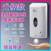 消毒機【現貨】AoLo全自動殺菌消毒器 凈手器 噴霧消毒器家用壁掛式免打孔手部消毒機全自動感應
