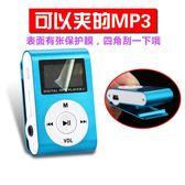 MP3播放器 迷妳有屏時尚運動跑步學生隨身聽 外揚放音樂插卡MP3