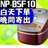象印【NP-BSF10】6人份豪熱羽釜壓力IH微電腦電子鍋