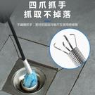 【四爪疏通器】60cm 家用廚房衛浴室水槽管道防堵塞清潔器 可彎曲下水道夾取器 防水管堵塞