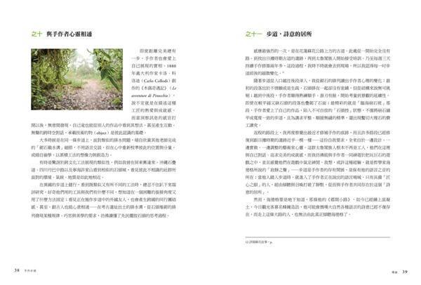 【夢幻步道,就是要走2】手作步道:築徑人帶你走向百年古道、原民獵徑、郊山綠道,體..