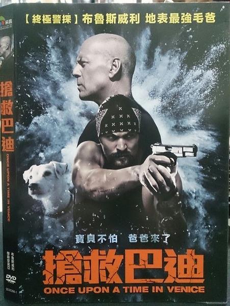 挖寶二手片-P67-045-正版DVD-電影【搶救巴迪】-布魯斯威利 傑森摩莫亞(直購價)