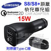 【Type-C快充車充組】SAMSUNG 三星 Galaxy S8/S8+ QC2.0 EP-LN920 原廠快充車充組/C9 Pro/A3/A5/A7 2017/Note 7-ZY
