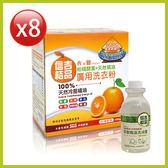 天然冷壓橘油 柑橘酵素 洗衣粉 8盒 送 茶樹洗淨露 8瓶