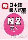 新日本語能力試驗N2聽解(書 2CD)