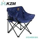 【KAZMI 韓國 KZM 印花休閒折疊椅《藍》】K20T1C018/露營椅/導演椅/摺疊椅/休閒椅