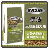 【力奇】Evolve 伊法 天然無穀犬糧-去骨火雞肉,鷹嘴豆&豌豆配方28LB (A001E08)