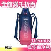 【粉色漸層 1000ml】日本 Thermos FFZ-1002F 不銹鋼真空保冷瓶 運動水壺【小福部屋】