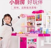 過家家 兒童廚房玩具套裝煮飯做飯女童女孩寶寶7生日禮物 - 紓困振興~~全館免運