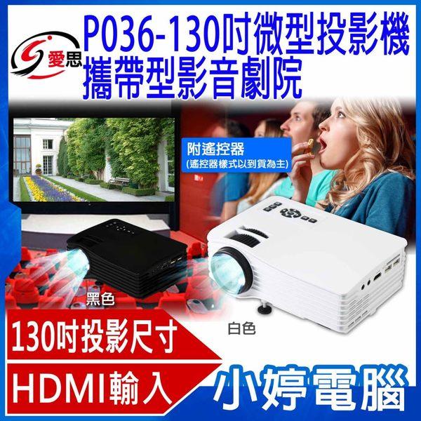 【免運+24期零利率】福利品出清 IS愛思 P-036附遙控器130吋微型投影機 攜帶方便 HDMI輸入 隨身碟
