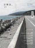 甘樂誌1-2月號/2014 第21期:單位的計量