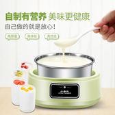 酸奶機家用全自動小型迷你自制酸奶發酵機 JA2097『時尚玩家』