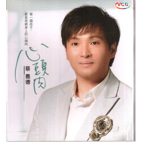 蔡義德 心頭肉 VCD (購潮8)