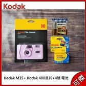 柯達 Kodak M35 底片相機 +400度底片(柯達或富士)+4號電池 套組 復古風格 可重覆使用 可傑