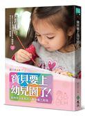 (二手書)寶貝要上幼兒園了!:給特殊兒家長的入學準備工具箱
