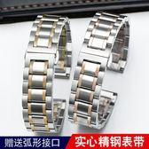 錶帶鋼帶男 不銹鋼手錶帶鋼帶力洛克名匠錶帶配件蝴蝶扣女20/22mm    電購3C