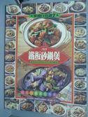 【書寶二手書T5/餐飲_PFQ】鐵板.砂鍋.煲_梁瓊白