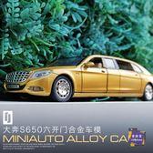 模型 仿真加長大奔S650合金車模 1:32兒童玩具車六開門轎車小汽車模型 4色