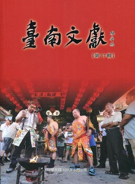 臺南文獻-第17輯-109.06-特殊祭典文化