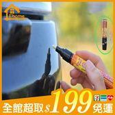 ✤宜家✤汽車刮痕修復筆 補漆筆 修補筆