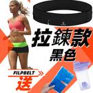 美國進口 拉鍊款-FlipBelt 飛力跑運動收納腰帶(收納IPHONE12沒問題)(黑色)贈專用水壺+口罩收納夾