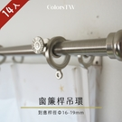 【Colors】窗簾桿吊環 26mm 掛環 14入1組 黑鐵加工 不易生繡 鋅合金材質 內側樹脂 台灣製