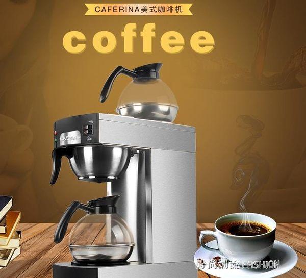 RH330美式咖啡機煮茶機奶茶店自助餐商用保溫咖啡機igo 時尚潮流