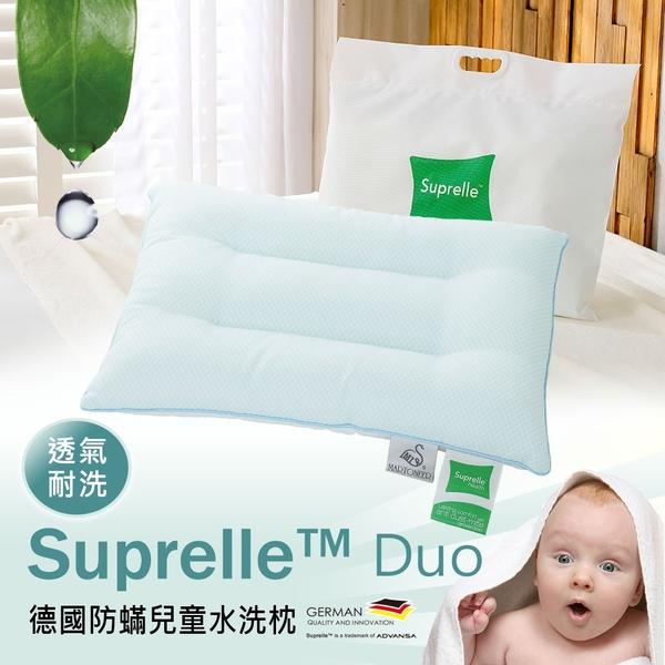 【送兒童防蟎隨機枕套2入】鴻宇 德國防螨兒童水洗枕 2入