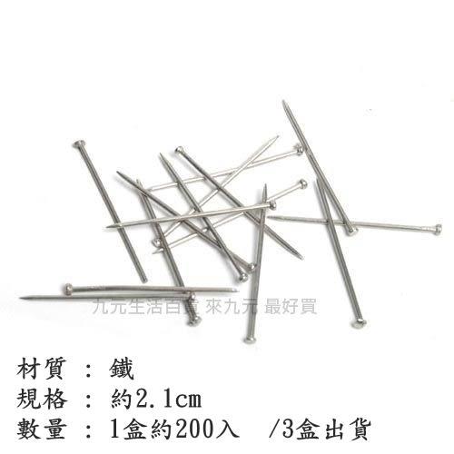 【九元生活百貨】大頭針/3盒   /促