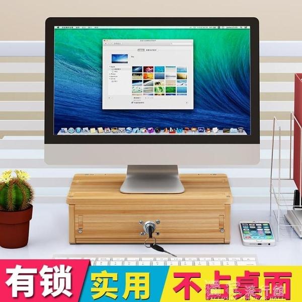 電腦顯示器增高架帶鎖辦公室用品桌面收納鍵盤整理宿舍置物架木 YYS