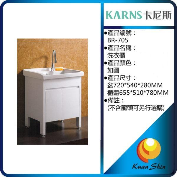 KARNS卡尼斯 浴室櫃 BR-705(不含龍頭)