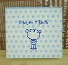 【震撼精品百貨】San-X動物家族_熊~立體卡片-藍點點