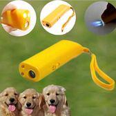【DL320】超聲波驅狗器 訓狗器 吠犬器 LED手電筒 狗狗訓練器★EZGO商城★