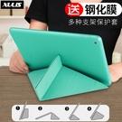 iPad2018保護套mini4/air3/1/2殼Pro9.7寸apid5外套6輕薄7硅膠10.2蘋果10.5平板8五代 初色家居館
