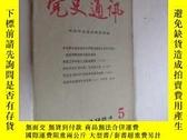 二手書博民逛書店黨史通訊罕見1984年第5期Y19945
