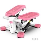 訓練機械踏步機家用女鍛煉健身運動機免安裝登山機機腳踏機健身器材 LJ5508【極致男人】