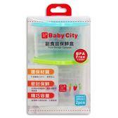 Baby City 2入副食品保存罐 (BB13013) 105元