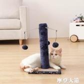 小型貓樹貓咪貓爬架 磨爪貓咪玩具貓窩貓抓柱貓台貓抓板貓跳台QM『摩登大道』