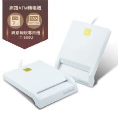 【鼎立資訊】訊想 ATM晶片讀卡機 IT-500U