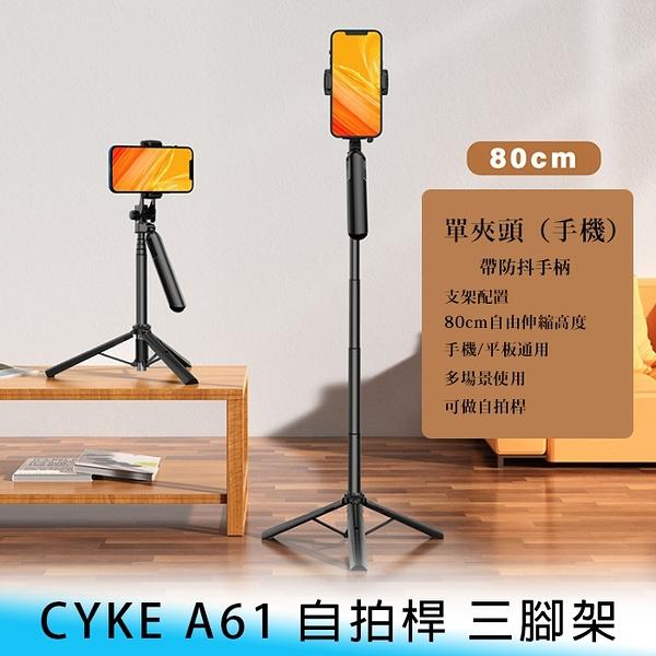 【妃航/免運】CYKE A61 80cm 贈藍牙遙控器 手機/直播 伸縮/ 防抖把手/防手震 三腳架/自拍/支架 (