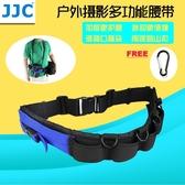 相機背帶 JJC攝影固定腰帶 登山騎行腰包微單反相機快掛腰帶鏡頭包配件收納 【米家科技】