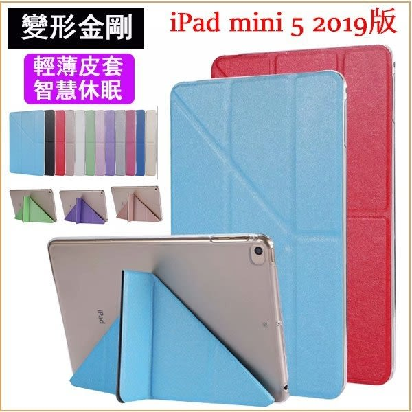 變形蠶絲紋 蘋果 iPad mini 5 2019 平板保護套 mini 4 防摔 Y折支架 超薄 智慧休眠 全包邊 保護殼